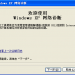 Windows XP 网络诊断
